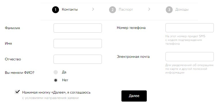 Форма онлайн заказа карты Совесть