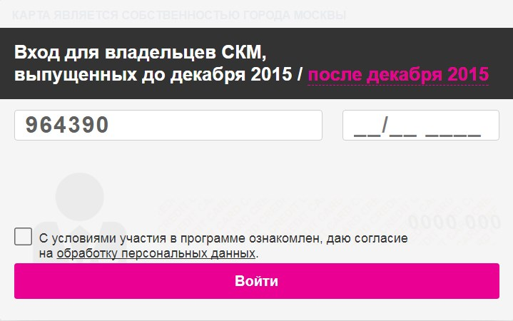 Вход в медиа Маркт по социальной карте Москвича