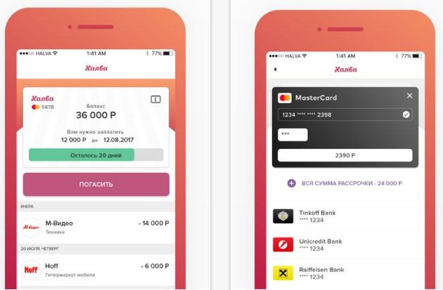 Мобильное приложение карты рассрочки