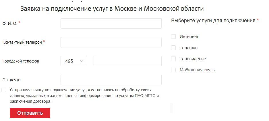 Заявка на подключение интернета и ТВ от МТС