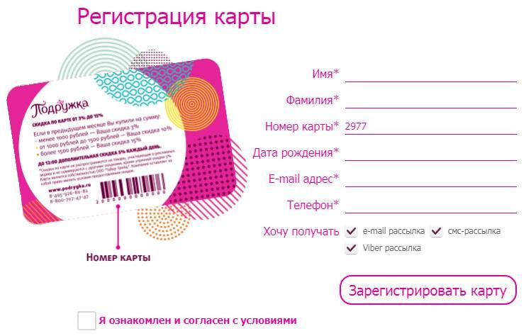 Активация карты Подружка