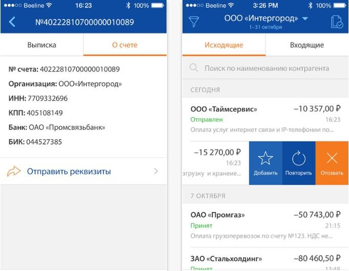 Мобильное приложение от Промсвязьбанк