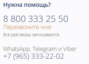 Дополнительные телефоны горячей линии