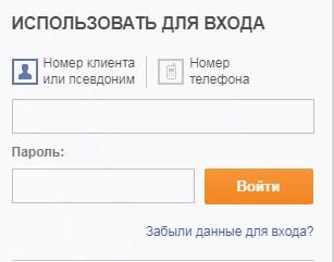 Вход в личный кабинет интернет-банка Промсвязьбанк