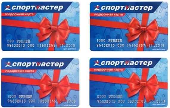 Номиналы подарочных карт Спортмастер
