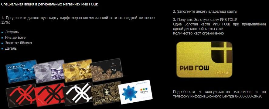 Специальные условия получения золотой карты