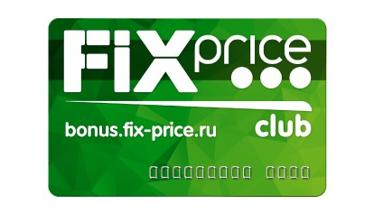 Клубная карта Fix Price Bonus