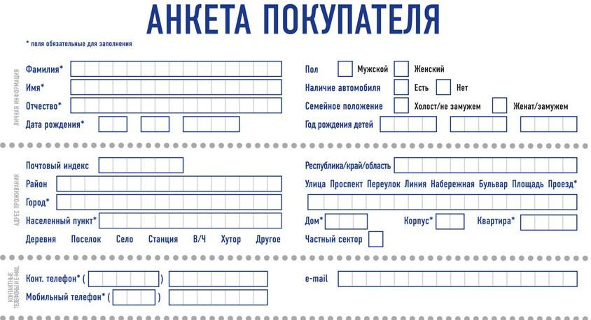 Анкета покупателя Лента, для активации карты