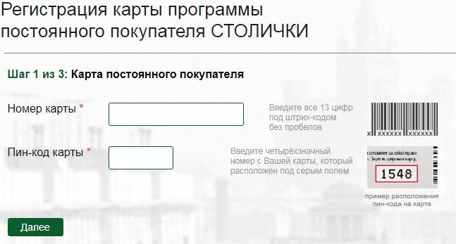 Регистрация карты Столички