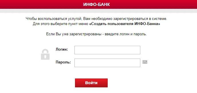 Вход в личный кабинет инфо-банк Русфинанс Банка