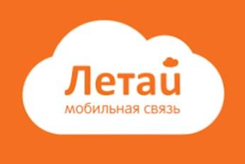 Летай - оператор мобильной связи Татарстана