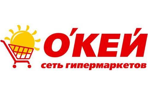 О'Кей - сеть гипермаркетов