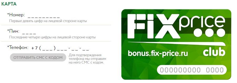 Регистрация карты Фикс Прайс по номеру карты