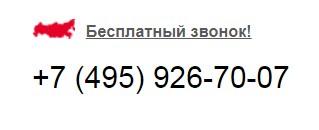 Телефон горячей линии Русфинанс Банк