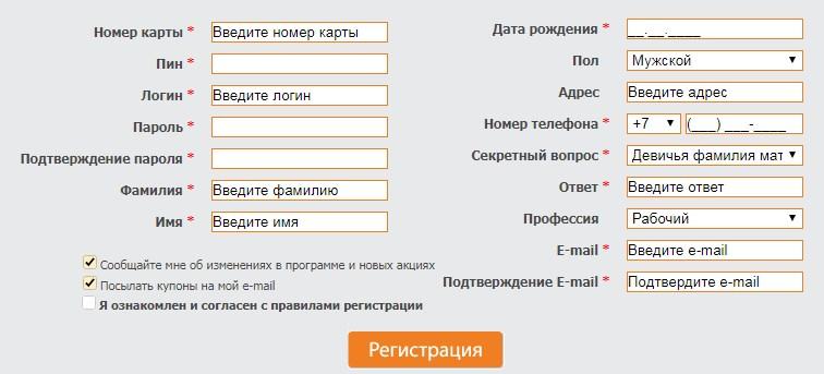Форма регистрации карты «Сирень»