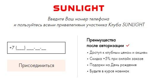 Форма заказа карты Sunlight