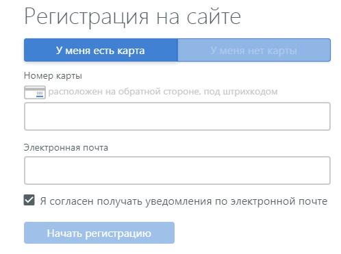 Регистрация в «Связной-Клуб»