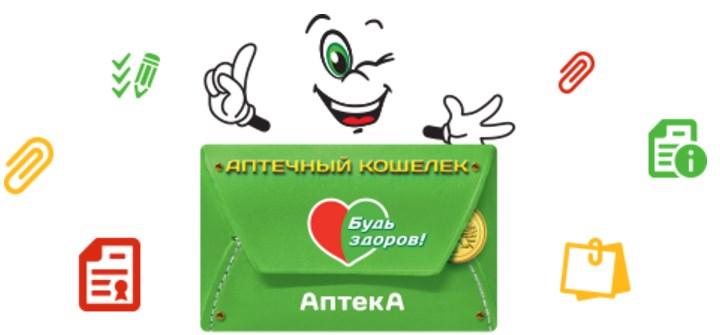 Аптечный кошелек