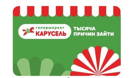 Дисконтная карта гипермаркета «Карусель»