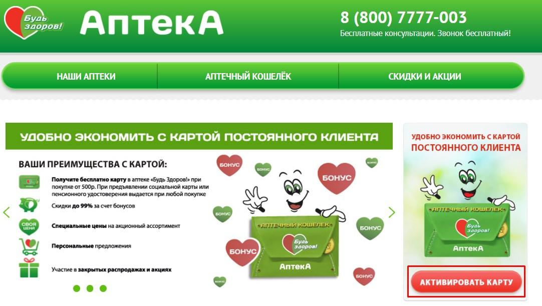 Официальный сайт http://www.budzdorov.ru/