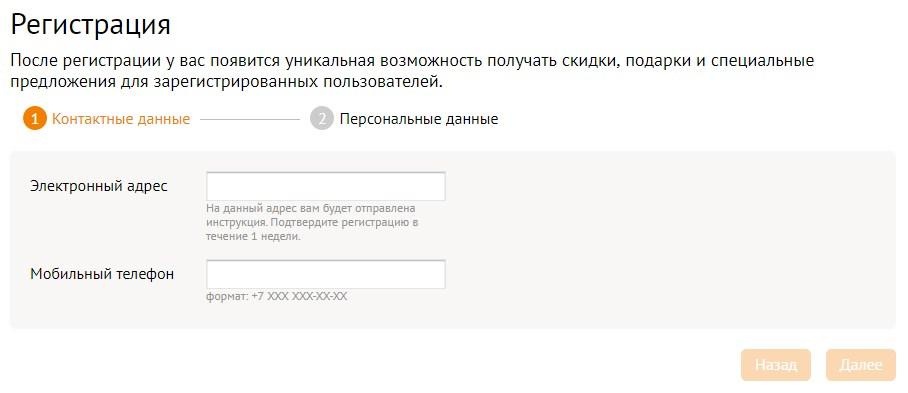 Регистрация в личном кабинете Ситилинк