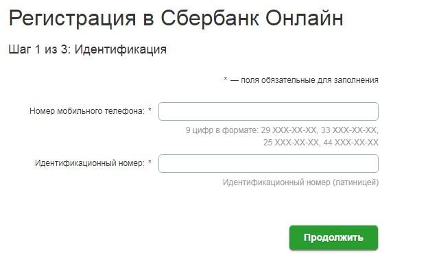 регистрация в БПС Сбербанк Онлайн