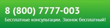 Телефон горячей линии аптек «Будь здоров»
