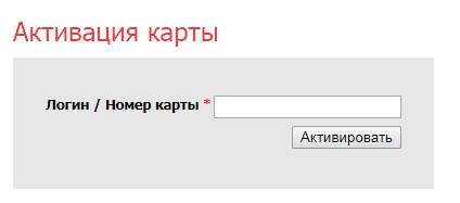 Активация карты СПАР Клуб
