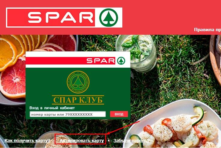 Официальный сайт Spar клуба