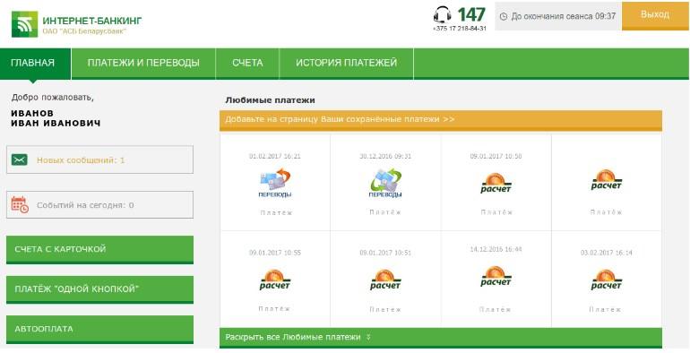 Оплата коммунальных услуг через интернет-банкинг Беларусбанк