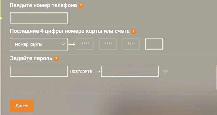 Подключение услуги онлайн банка от Бинбанк