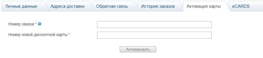 Активация Рубиновой кару Летуаль