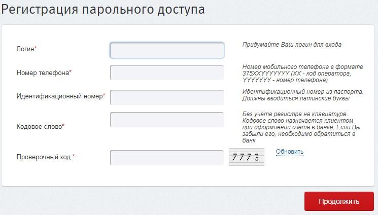 Регистрация парольного доступа
