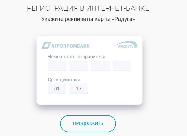 Регистрация в системе интернет-банка
