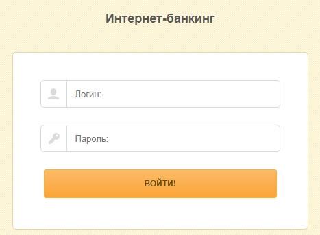 Вход в личный кабинет интернет-банкинга Белагропромбанк