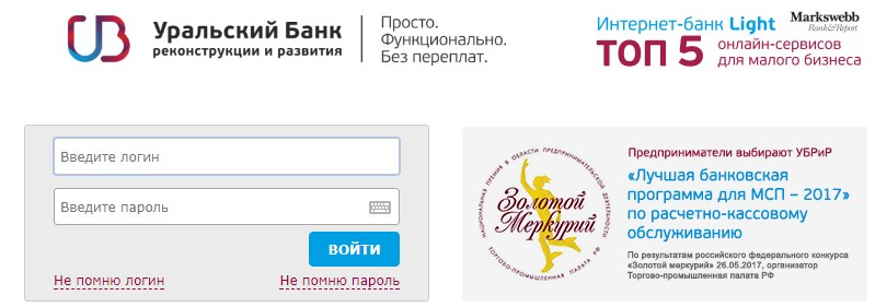 Вход в интернет-банк УбРиР Light