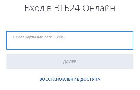 Вход в интернет-банкинг ВТБ24