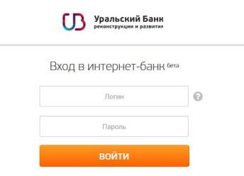 Вход в интернет-банк УбРиР