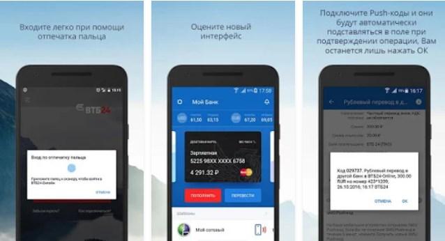 Приложение ВТБ-24 Онлайн