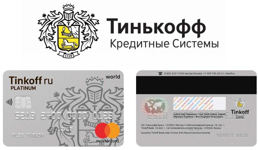 Кредитная карта Тинькофф условия пользования. Тинькофф ...