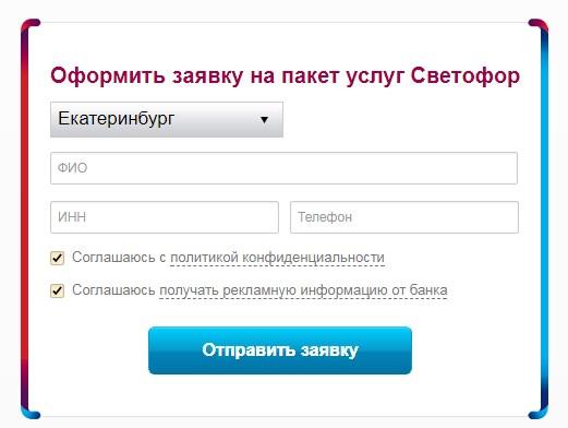 Заявка на подключение услуги «Светофор»